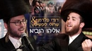 אליהו הנביא דודי פלדמן ושרולי ליפשיטץ Eliyahu Hanavi Dudi Feldman Sruly Lipschitz