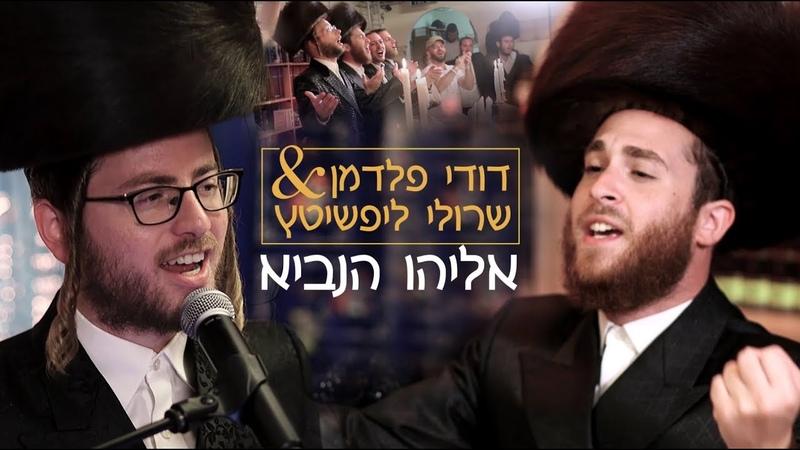 אליהו הנביא - דודי פלדמן ושרולי ליפשיטץ | Eliyahu Hanavi - Dudi Feldman Sruly Lipschitz