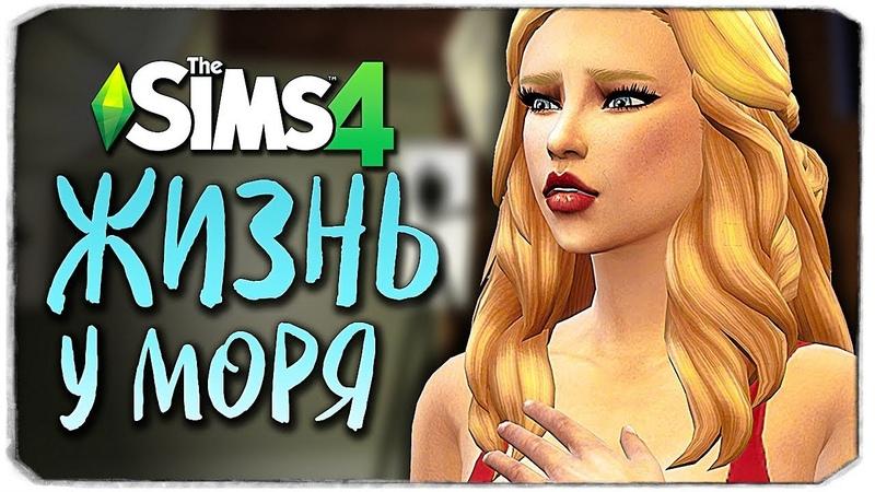 ПРОВИНЦИАЛЬНАЯ ЖИЗНЬ - ПОДЛЫЙ НЕЖДАНЧИК - The Sims 4