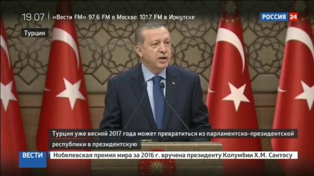Новости на Россия 24 • В 2017-м Турция может превратиться в президентскую республику