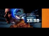 Загадки человечества 26 июля на РЕН ТВ