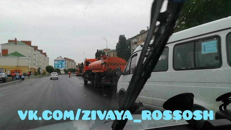 Россошь. Ремонт дороги - укладка дорожного покрытия. Дождь.