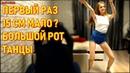 Nikka_Mikka Первый Раз 15 см мало Большой Рот Танцы