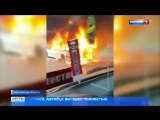 Автобус в огне
