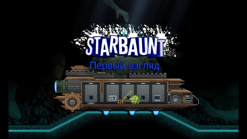 Первый взгляд || Построил дом || Starbound || 1