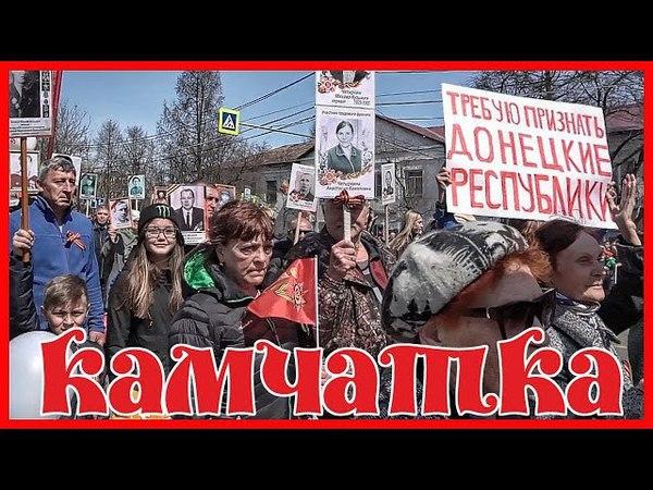 КАМЧАТКА | г.ЕЛИЗОВО ДЕНЬ ПОБЕДЫ 2018г.