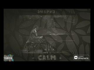 Эмбриз - CALM (prod. nxnja)