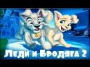 Леди и Бродяга 2: Приключения Шалуна.