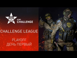 Warface K.I.W.I.: Playoff Challenge League. Day I