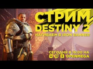 Стрим Destiny 2: ивент Iron Banner