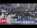 Дебаты Порошенко и Зеленского. Последние новости - Россия 24