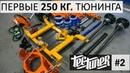 Первые 250 КГ. запчастей для НИВЫ и 31-я Резина (Maxxis Mudzilla)