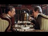 Шерлок Холмс и доктор Ватсон Знакомство. Кровавая надпись (1979