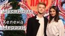 Ян Мусвидас и Хелена Мерааи в телешоу Ваше Лото