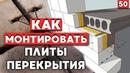 Монтаж плит перекрытия | Строим дом с нуля | Как кладут плиту перекрытия?