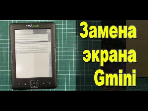 Ремонт E-ink экрана на электронной книге GMini MagicBook R6HD / Ремонт своими руками / Sekretmastera