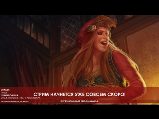 """""""Ведьмак"""" – Тихая деревня. Часть 5. Эпилог 2.0; """"Гвинт"""""""