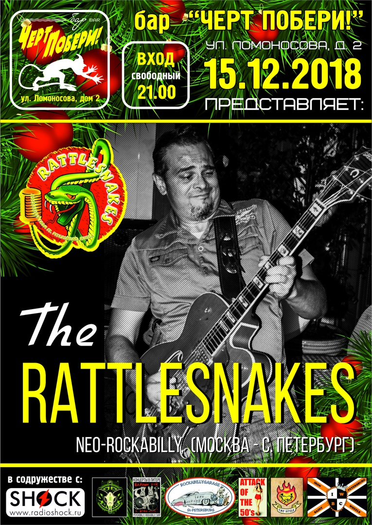 15.12 The Rattlesnakes в ЧП! Вход свободный!