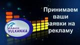 Команда NiKo.Радио Vulkanika