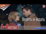Верить и ждать (Из прошлого с любовью) / HD 1080p / 2018 (мелодрама). 1-4 серия из 4