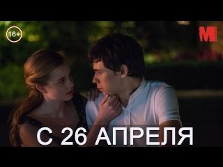 Дублированный трейлер фильма «Привидение»