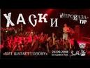 Хаски - Бит шатает голову (Live, Владивосток, 24.09.2018)