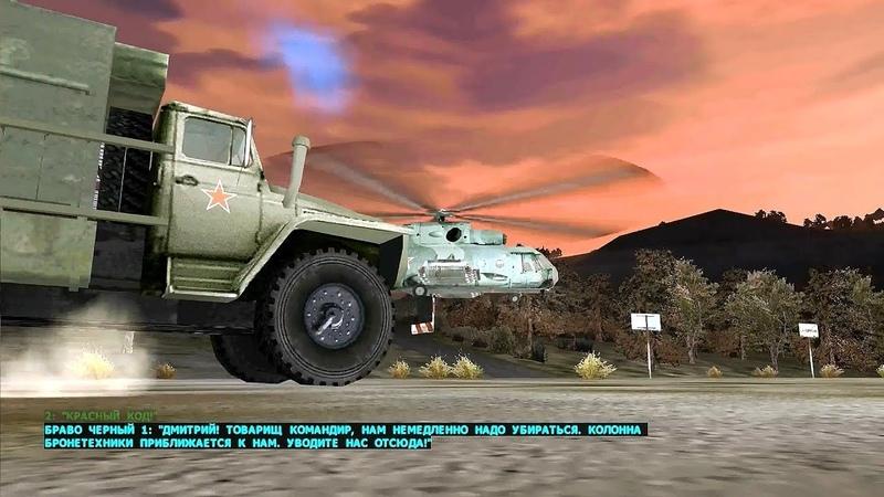 Operation Flashpoint Red Hammer - прохождение - миссия 11 - Выброска