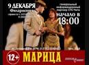 Оперетта Марица Чита