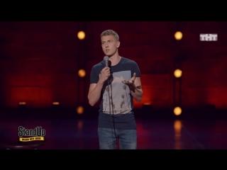 Stand Up: Алексей Щербаков - Родился сын