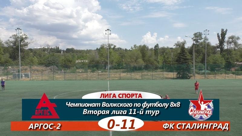Вторая лига. 11-й тур. АРГОС-2 - ФК Сталинград 0-11 ОБЗОР