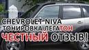 Каркасные автошторки Chevrolet Niva от Легатон - отзыв