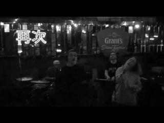 Ассаи ft. Alina Os — Свет новой любви (Live @ Chateau de Fantomas 07.2017)