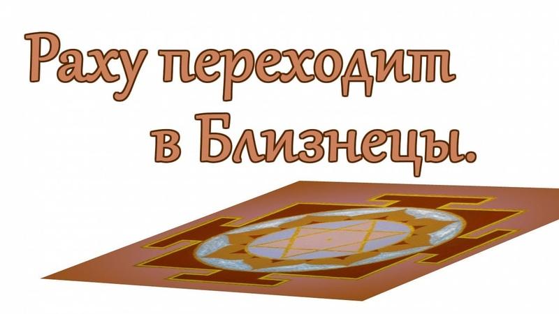 Дождались Раху переходит в Близнецы Три накшатры в Близнецах Ведическая астрология
