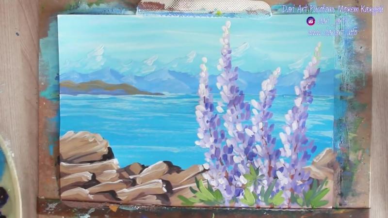 Рисуем горный пейзаж с люпинами ГУАШЬЮ