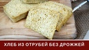 Диетический Хлеб Из Отрубей За 5 Минут