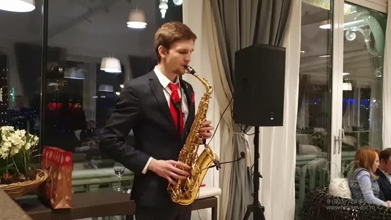 Саксофонист на встречу гостей на свадьбу, юбилей, корпоратив и праздник в Москве