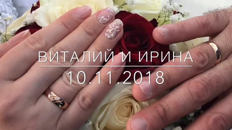 Свадьба Виталия и Ирины 10.11.2018💎🍾🥂💍✨ часть первая)