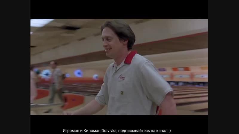 [v-s.mobi]Извини Смоки, ты заступил ... отрывок из фильма (Большой ЛебовскиThe Big Lebowski)1998.mp4