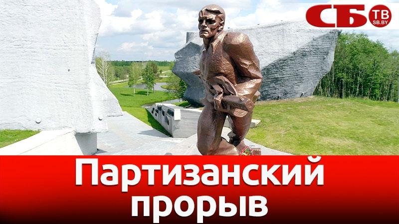Прорыв памятник партизанскому подвигу Обелиски великого подвига
