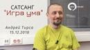 Андрей Тирса - Игра Ума - Сатсанг в Москве (15. 12 .18)