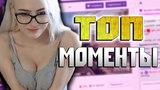 Топ моменты с Twitch | ГТФОБАЕ Показала Жепу | Байт На Сиськи | Лучшие моменты твича