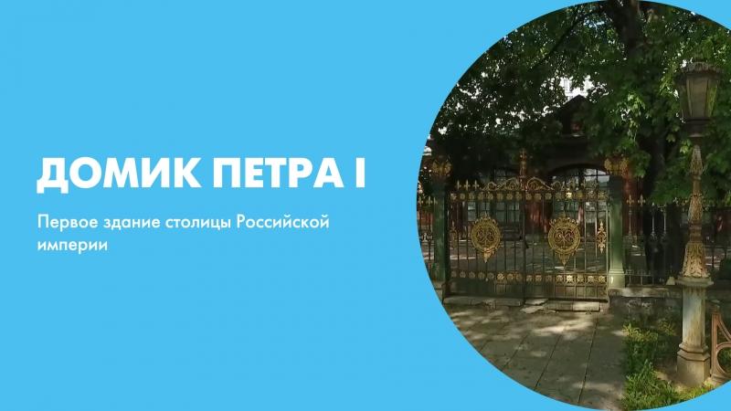 Домик Петра I. Первое здание столицы Российской империи