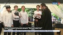 Новости на Россия 24 В Москве прошел праздник благотворительности Белый цветок