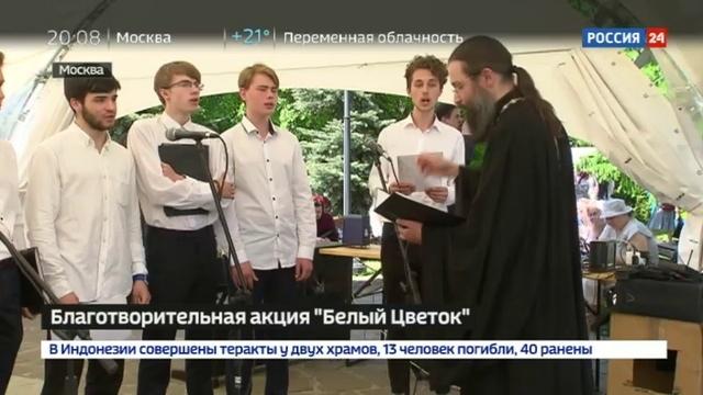 Новости на Россия 24 • В Москве прошел праздник благотворительности Белый цветок