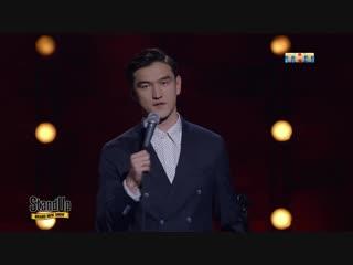 Stand Up: Нурлан Сабуров - Птички