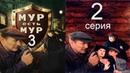 МУР есть МУР 3 сезон 2 серия