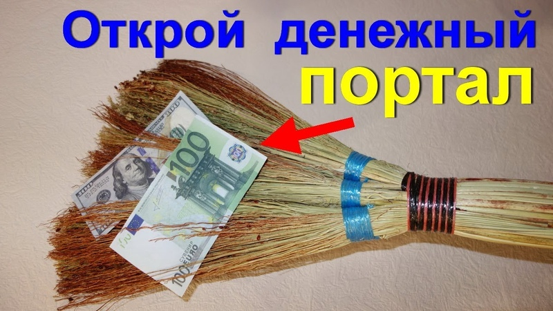 Секреты домашней магии. Заговор на деньги. Веник для привлечения и притяжения денег удачи, достатка
