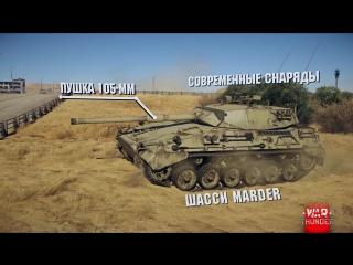 TAM — замена старой гвардии   War Thunder