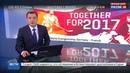 Новости на Россия 24 • Любители хоккея со всей страны собрались в Сочи