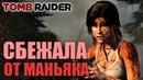 Прохождение игры Tomb Raider 2013. Часть 1. Спасаемся из плена! 😱